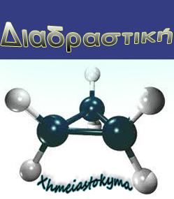 διαδραστική χημεία
