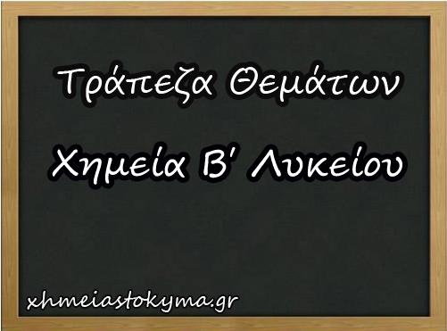 Τράπεζα χημείας Β΄ Λυκείου