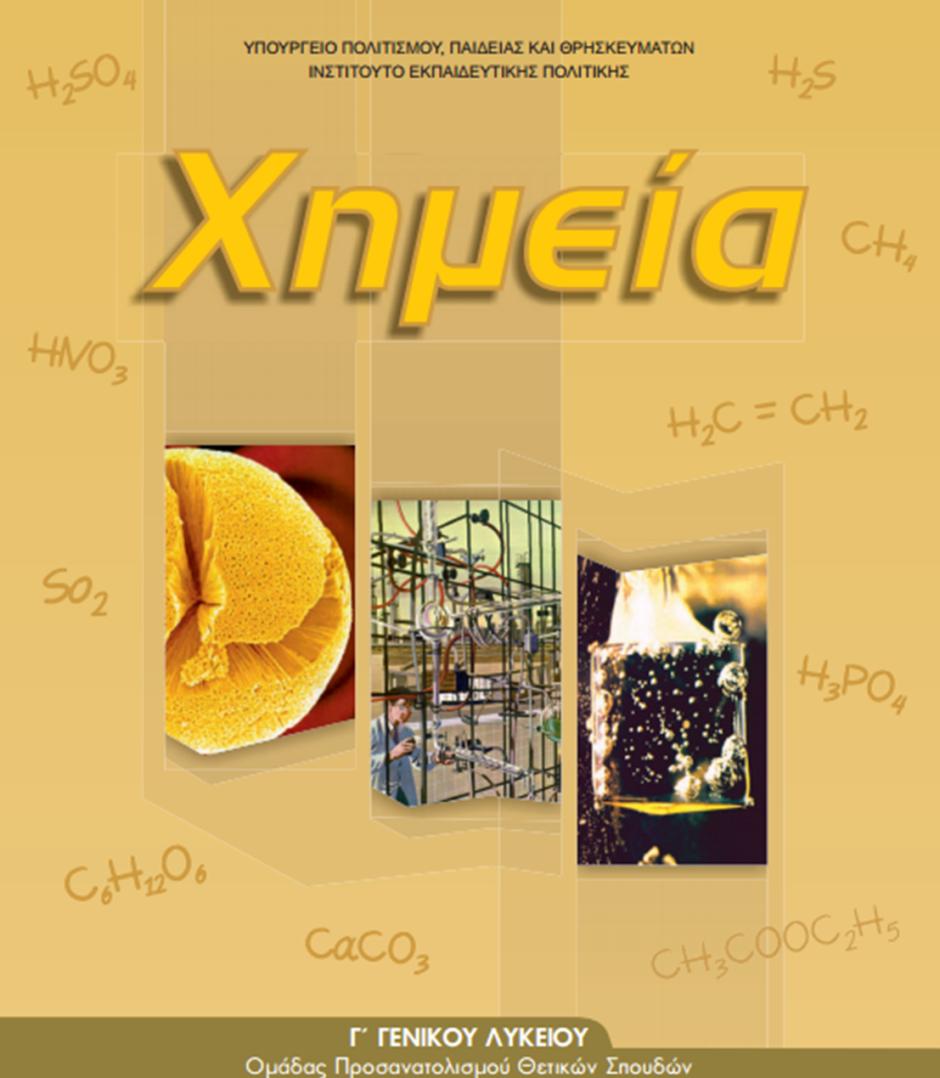 Το νέο σχολικό βιβλίο Χημείας Γ΄ Λυκείου